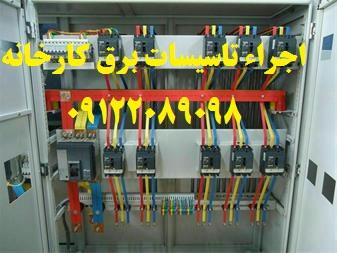 اصلاح و بهینه سازی تاسیسات برق اماکن تجاری  - اداری و صنعتی
