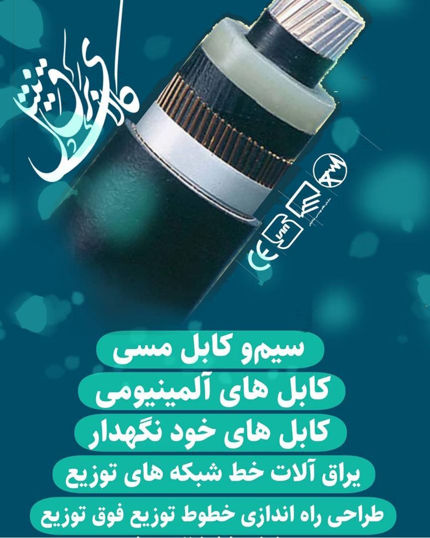 قیمت کابل هوایی مس 0.6*2*6 مخابراتی در اردبیل