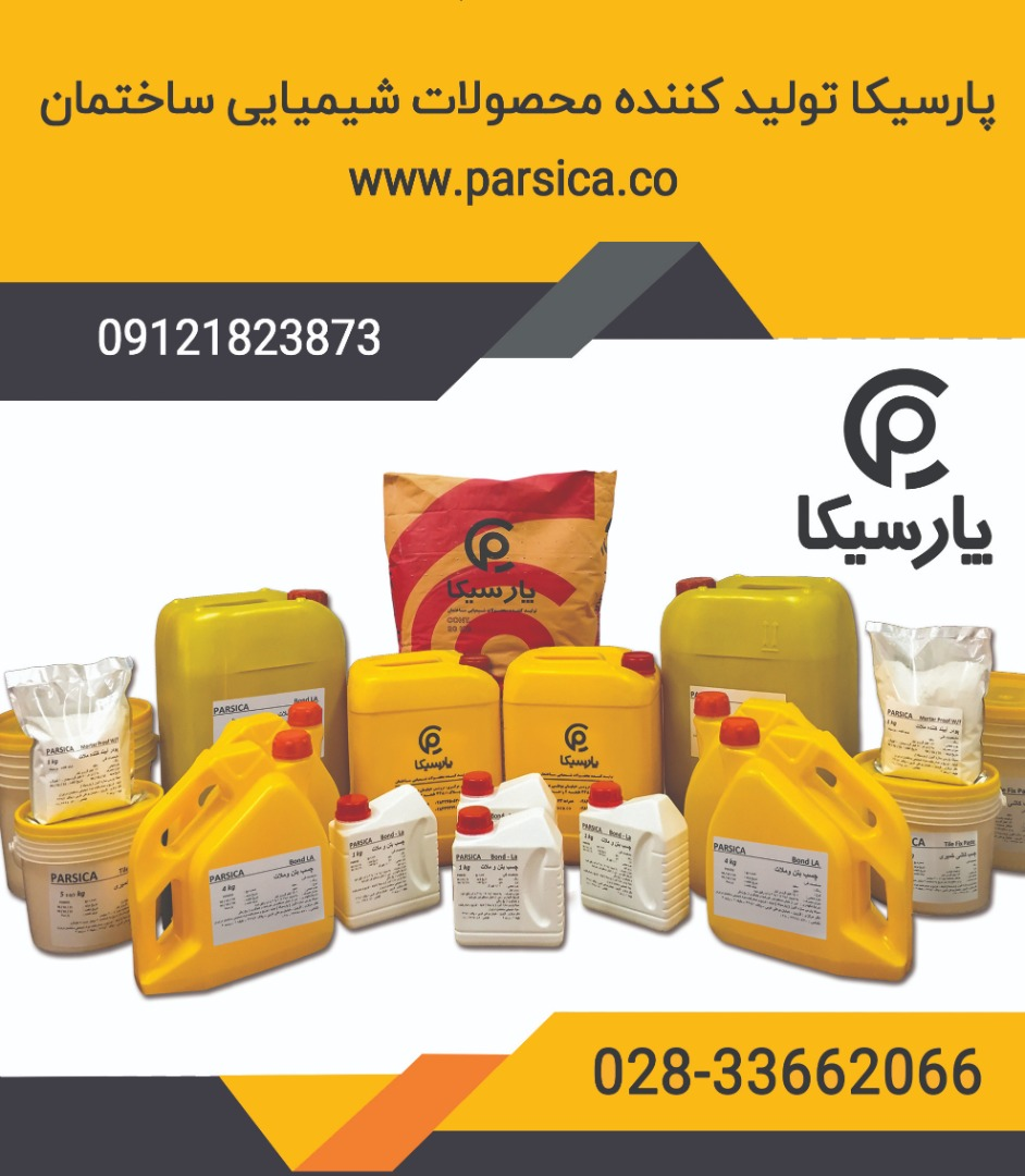 پارسیکا تولید توزیع و صادر کننده محصولات شیمیایی ساختمان