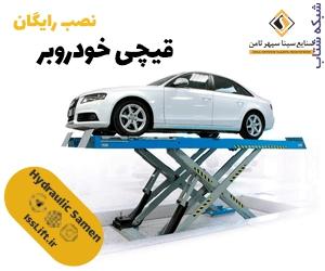 فروش قیچی خودروبر   نصب رایگان