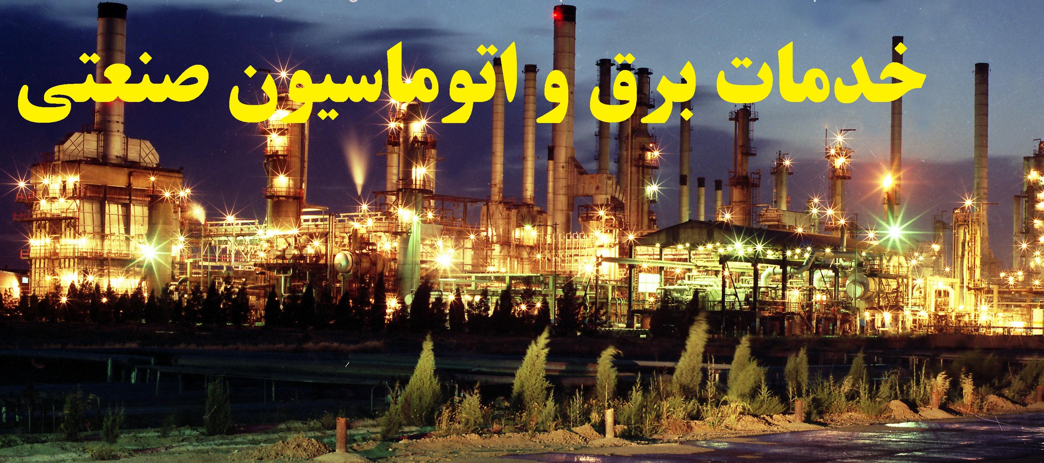 اصلاح و بازسازی تابلو برق کارخانه شهرک صنعتی اشتهارد