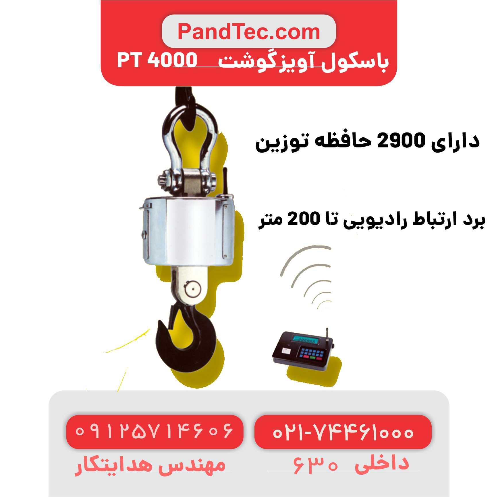 سیستم های توزین  دامداری و کشاورزی و صنعتی (آویز گوشت مدل PT4000)