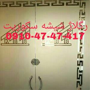رگلاژ درب های شیشه ای سکوریت 09104747417 کمترین قیمت