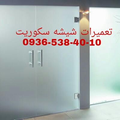 رگلاژ درب شیشه ای (شیشه میرال) 09365384010 کمترین قیمت