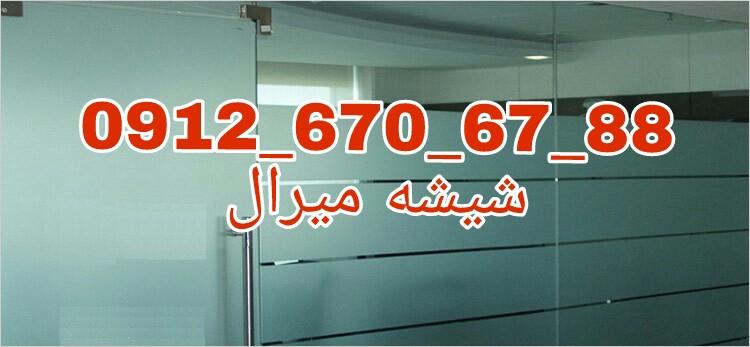 تعمیر شیشه سکوریت رگلاژ درب شیشه ای میرال 09126706788 ارزان قیمت