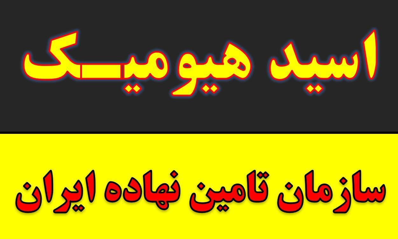 خرید و فروش اسید هیومیک خارجی و ایرانی در مشهد