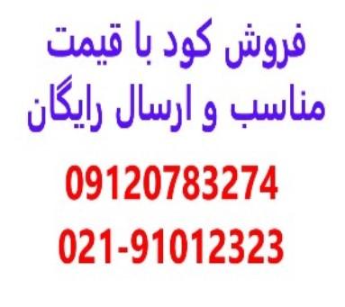 فروش چند کود با ارسال رایگان در سراسر کشور در محل شما با قیمت عالی