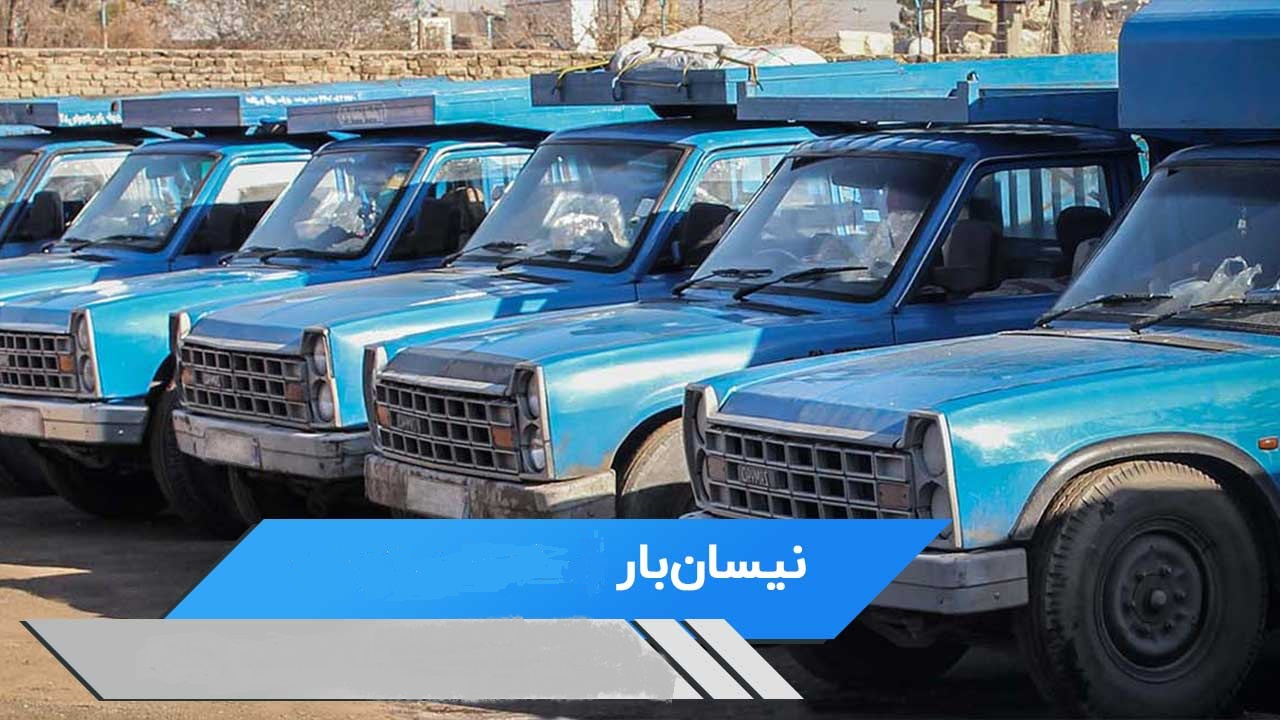 سپهربار ایران