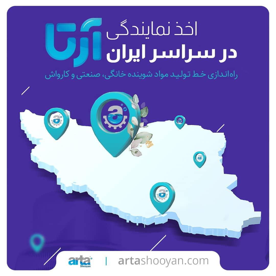 اعطای نمایندگی و راه اندازی خط تولید مایع ظرفشویی شرکت آرتا شویان02188647636