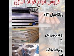 ورق-ورق مخازن بخار-ورق دریایی-ورق استنلس استیل-انواع فولاد آلیاژی