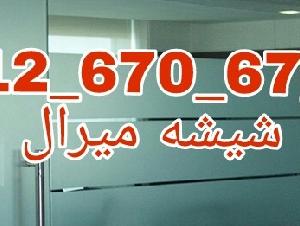 تعمیر شیشه سکوریت رگلاژ درب شیشه ای میرال 09126706788 کمترین قیمت