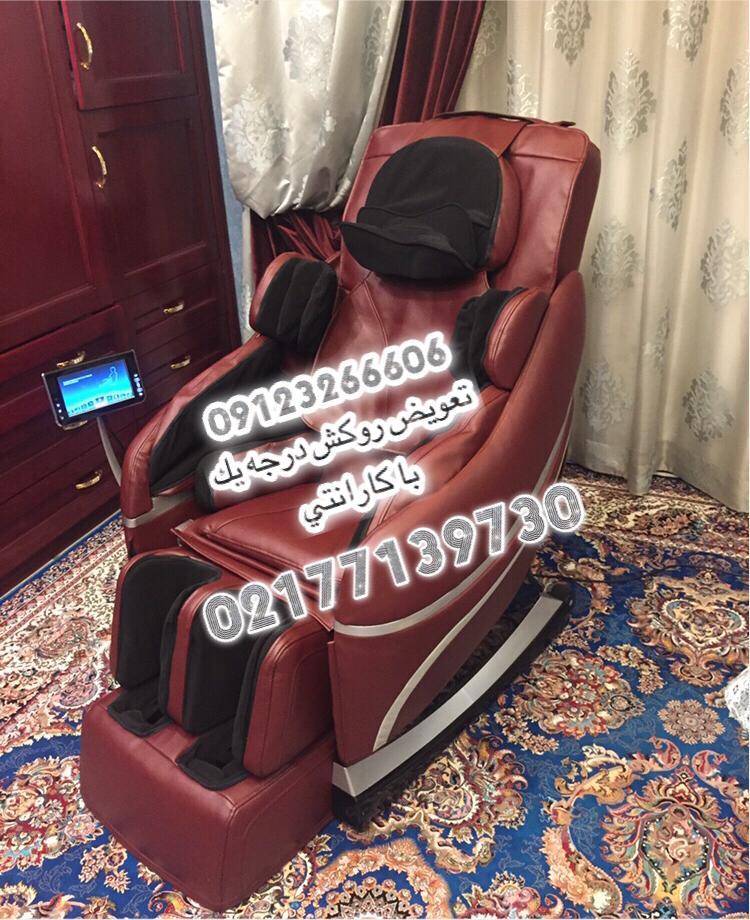 تعمیرات صندلی ماساژ