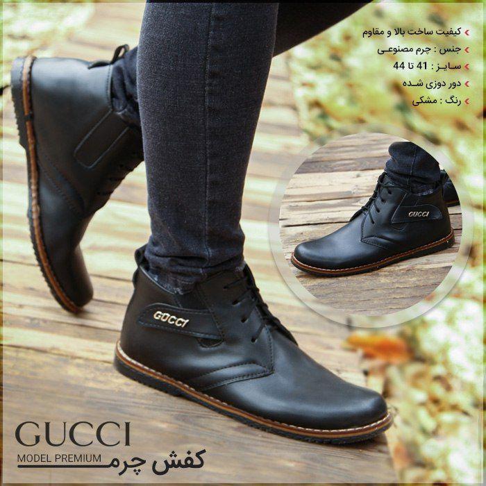 کفش چرم نیم ساق Gucci