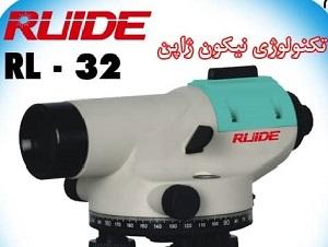 ترازیاب(نیوو)ساخت کمپانی روید مدل Ruide RL-32 در تبریز
