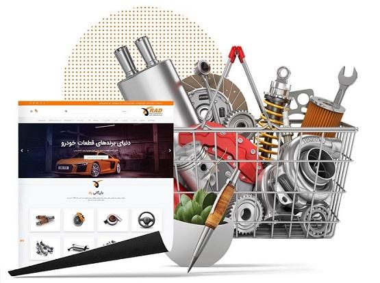 بزرگترین مرکز پخش عمده قطعات خودرو در ایران