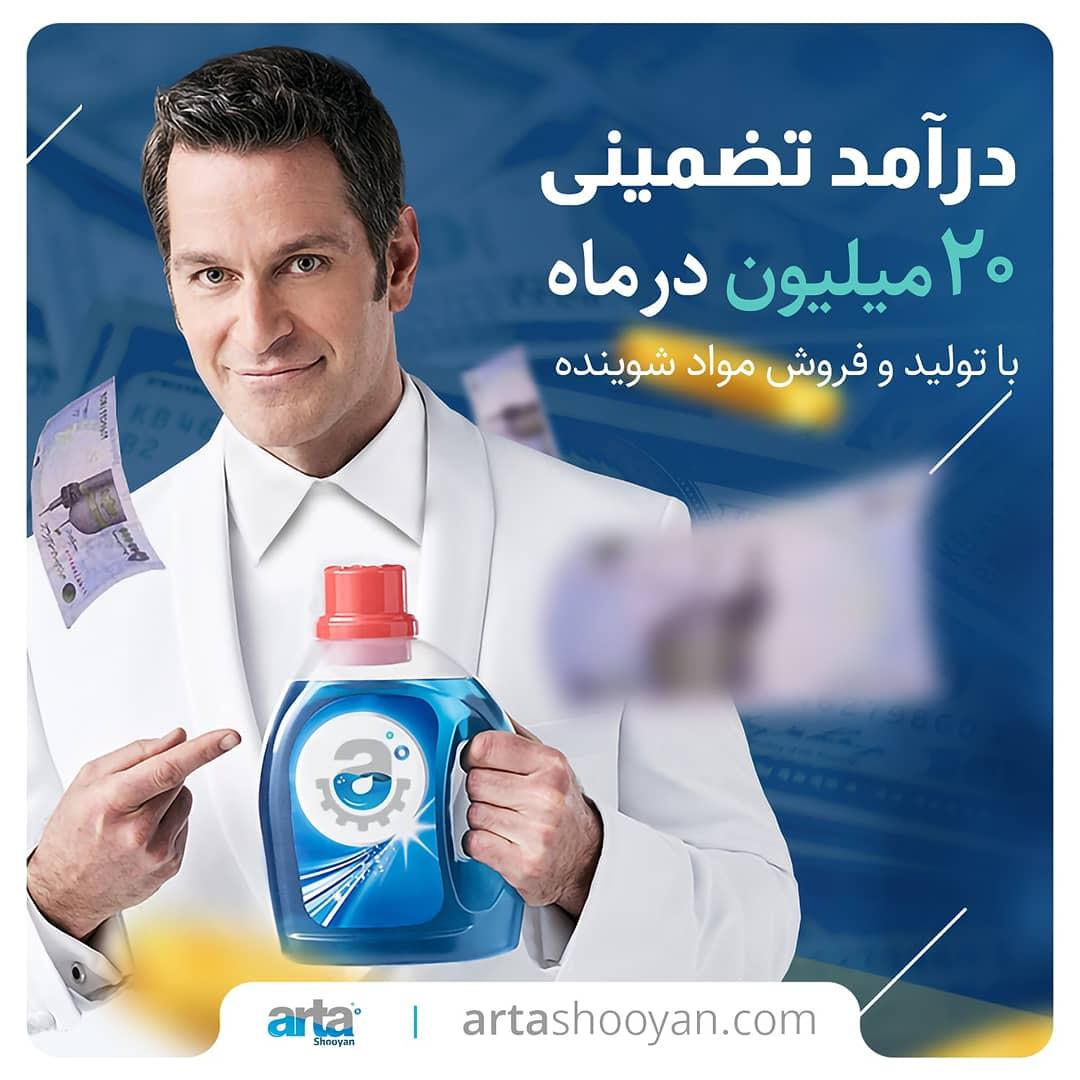 خط تولید مایع لباسشویی شرکت آرتا شویان02188647636
